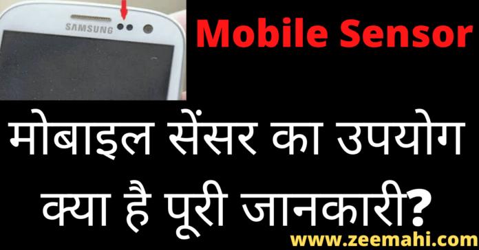 Mobile Sensor