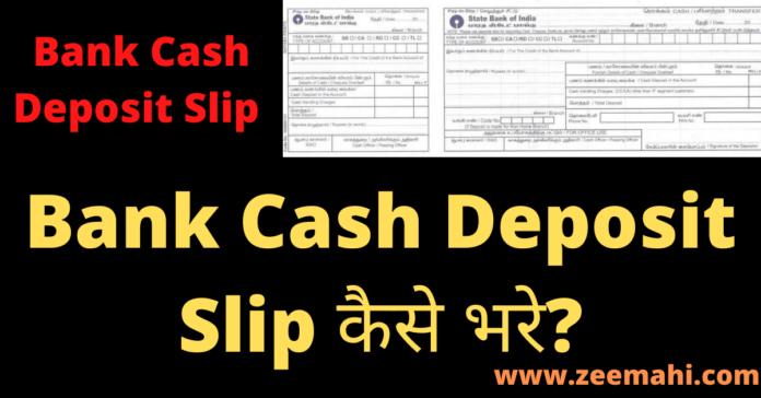 Bank Cash Deposit Slip Kaise Bhare In Hindi