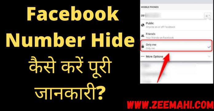 Facebook Number Kaise Hide Kare In Hindi