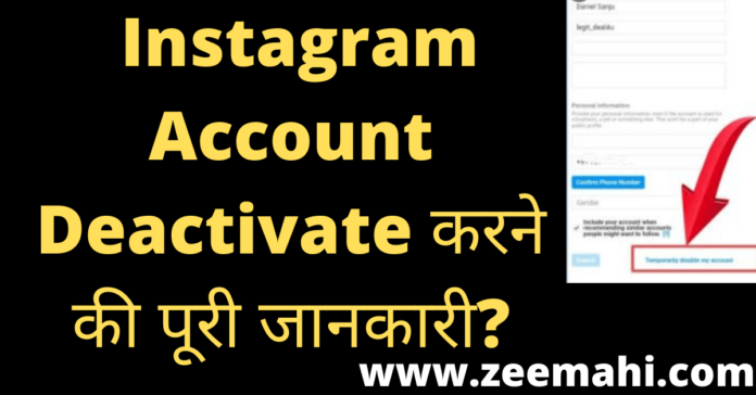 Instagram Account Deactivate Kaise Kare In Hindi