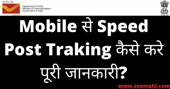 Mobile Se Speed Post Traking kaise Kare In Hindi