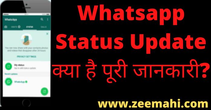 Whatsapp Status Update Kya Hai In Hindi