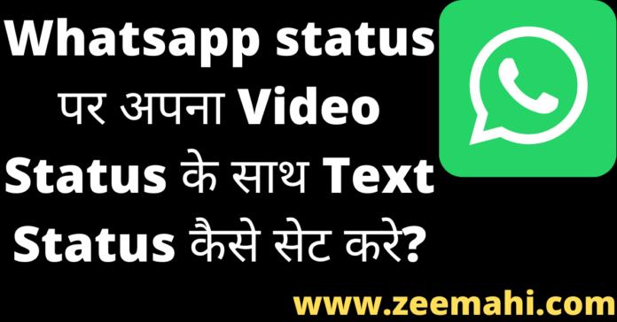 whatsapp text status kaise set kare