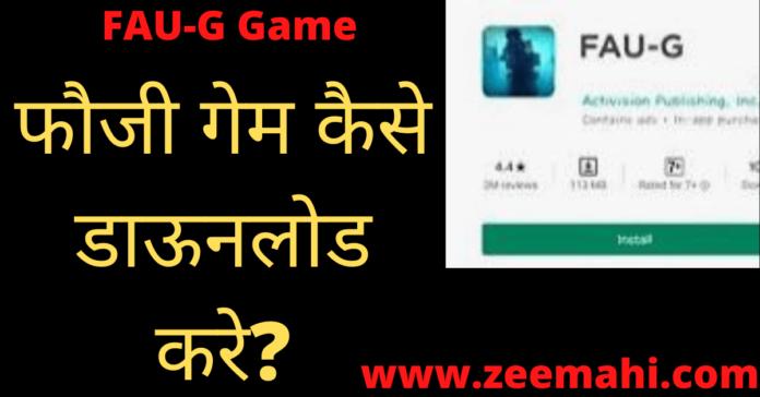 FAU-G Game Download Kaise Kare In Hindi