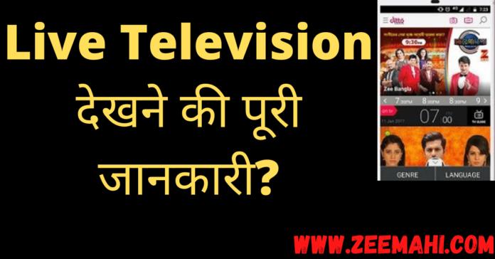 Mobile Par Live Television Kaise Dekhe