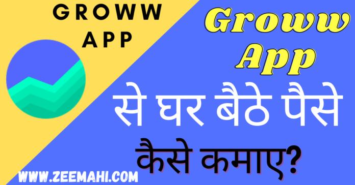 Groww App Se Paise kamaye