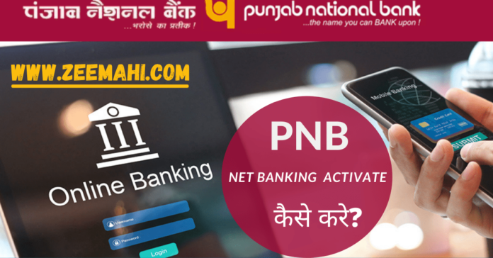 PNB Net Banking Activate Kaise Kare