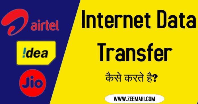 Internet Data Transfer Kaise Kare