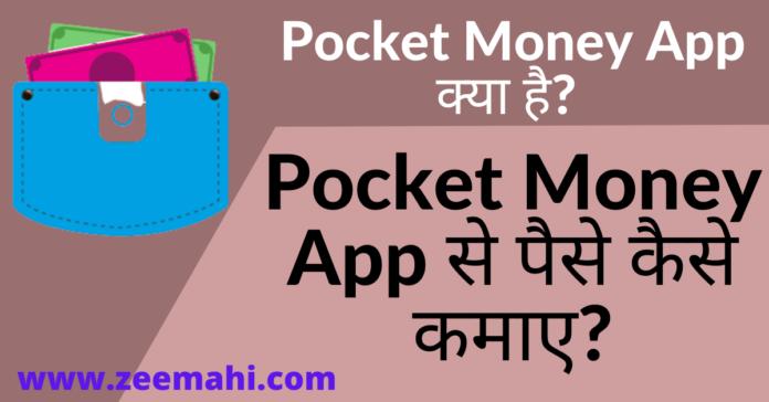 Pocket Money AppKya Hai